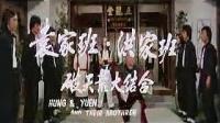 林世荣  香港版预告片