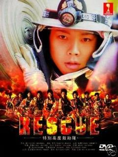 RESCUE~特別高度救助队 (2009)