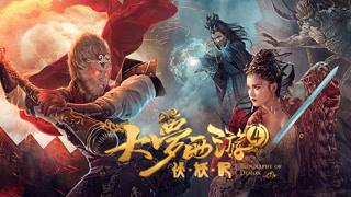 《大梦西游4》曝剧情版预告