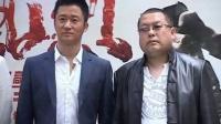 《西风烈》上海发布会 回应质疑问题
