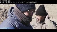 """《暴裂无声》今日上映曝导演特辑 生猛烧心""""忻式炸弹""""今日引爆"""