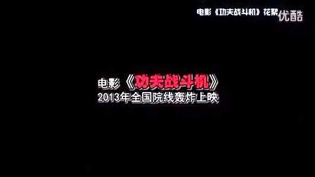 电影《功夫战斗机》 中秋版花絮