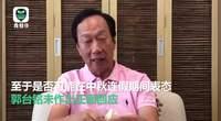 郭台铭退出中国国民党后于中秋节首次露面 笑称:无党一身轻