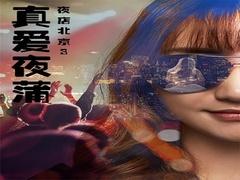 《夜店北京3真爱夜蒲》首部预告片