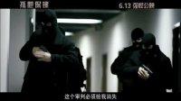 孤胆保镖(预告片4)