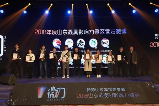 政务微博峰会颁奖典礼