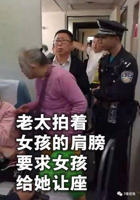 老太太火車霸座要求女生讓座 遭拒后毆打侮辱乘警