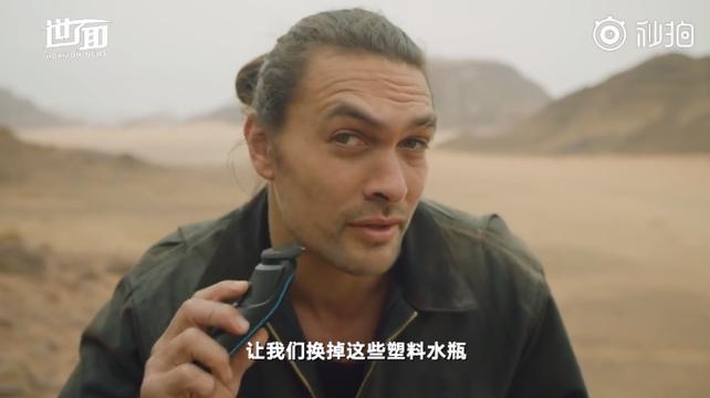 """组图:""""海王""""年来首次剃胡须 呼吁人们不再使用塑料制品"""
