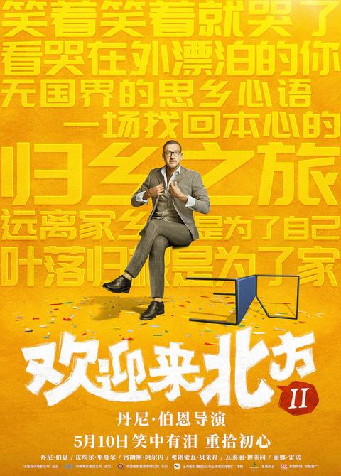 """电影《?#38431;?#26469;北方II》发布""""归乡""""版海报"""