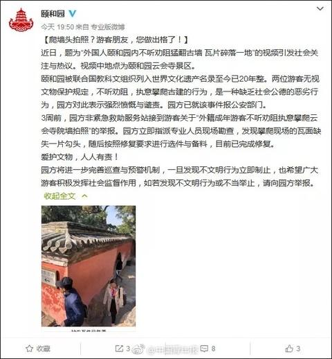 """颐和园回应""""外国游客翻墙拍照踩碎瓦"""":您出格了!已报公安"""