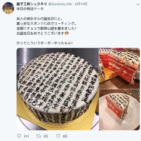 生日蛋糕印《心经》引热议