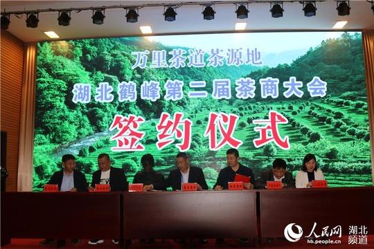 湖北鹤峰:300茶商云集共写茶文章 现场签约2.3亿元