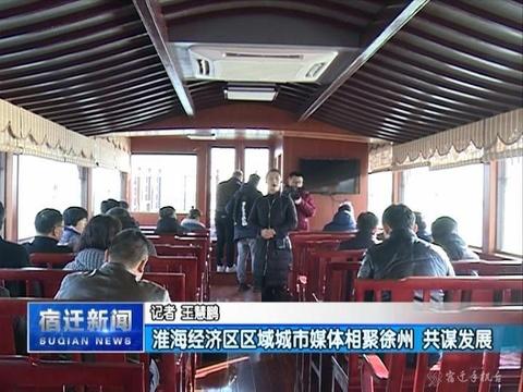 淮海经济区区域城市媒体相聚徐州 共谋发展
