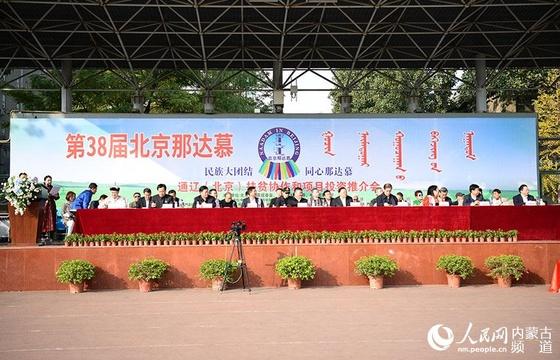 第38届北京那达慕·通辽(北京)扶贫协作和投资合作推介会在中央民族大学开幕