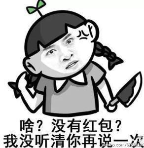 表情 收红包谢谢老板娘表情包 第1页 一起QQ网 表情