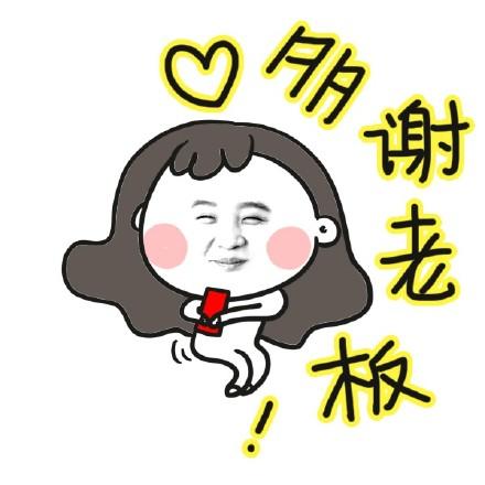 表情 谢谢老板表情包 谢谢老板微信表情包 谢谢老板QQ表情包 发表情 ....