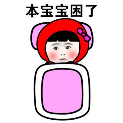 表情 本寶寶困了 少一點套路多一分真誠小紅帽西瓜太郎表情包 斗圖大會 金  表情