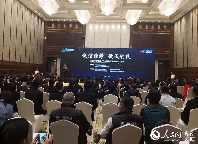诚信+便民+互联网 2019湖南省汽车维修质量服务月打出组合拳wsgxo01