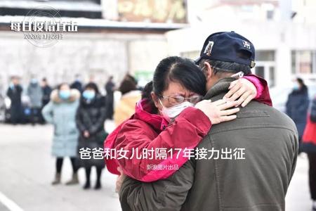 每日疫情直击(2月3日):爸爸和女儿时隔17年接力出征
