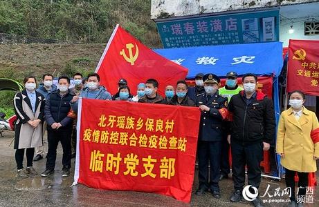 """宜州:让党旗高扬在战""""疫""""一线"""
