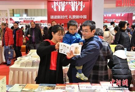 2019天府书展在成都举行