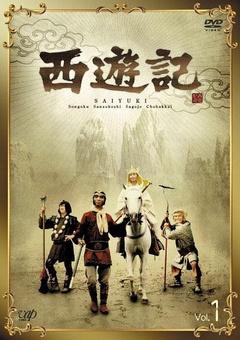 西游记(1978)