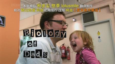 父亲的生物学意义