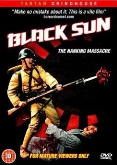 黑太阳-南京大屠杀(国语中字)