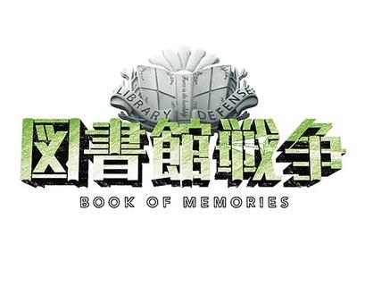 図書館戦争 BOOK OF MEMORIES