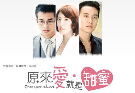 原來愛就是甜蜜(2012)