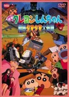 蜡笔小新1997剧场版:黑暗珠珠大追击