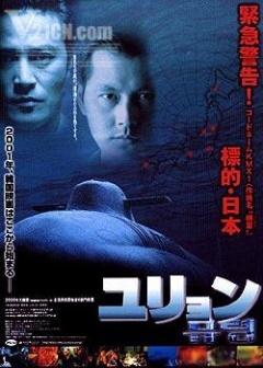 幽灵号潜艇