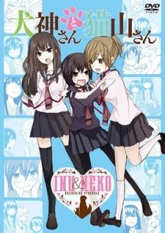 犬神同学和猫山同学OVA