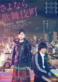 歌舞伎町24小时爱情摩铁