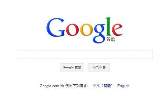 """""""谷歌""""搜索不能用?解决了!"""