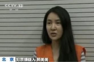 郭美美被刑拘涉多次性交易 每次数十万