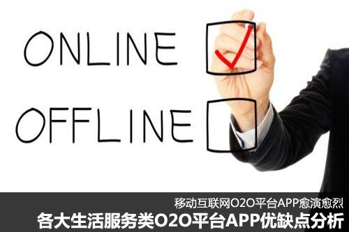 各大生活服務類O2O平臺APP有何亮點?