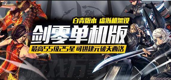 剑灵:单机中文版!服务端一键开启版+GM工具+绅士MOD【30G】