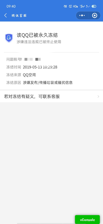 永久冻结两年的QQ可以解冻了!