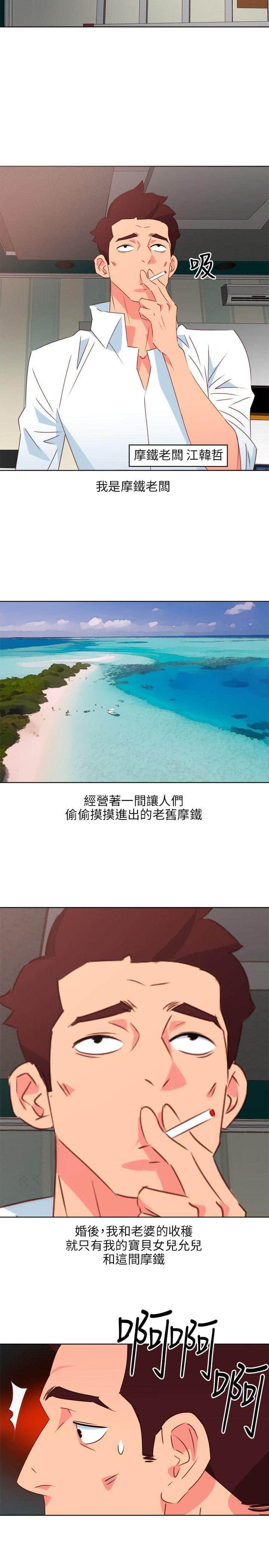 穿越西元-穿越西元韩国漫画全集【全文免费阅读】