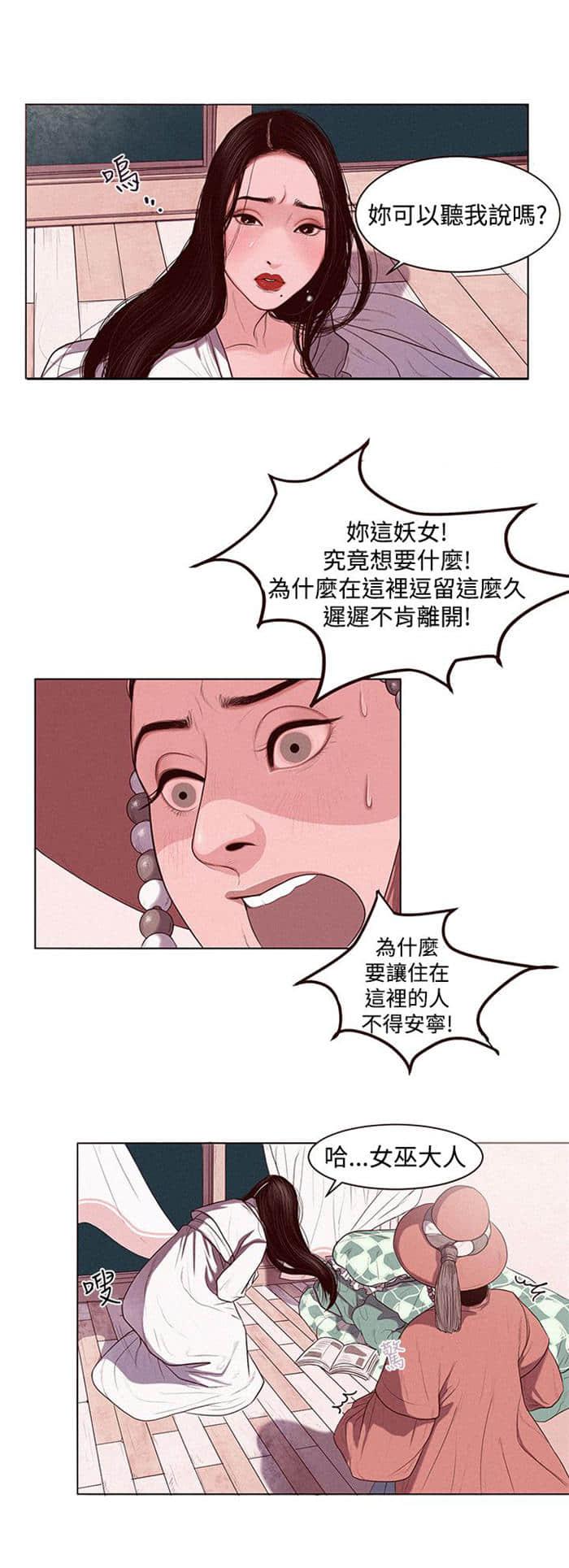 女巫闹闹一周运势最新一期2021一手国产漫迷漫画