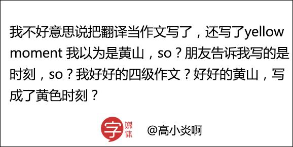 四六级第一波雷人翻译出炉,阅卷老师已气哭 轻松一刻 第39张