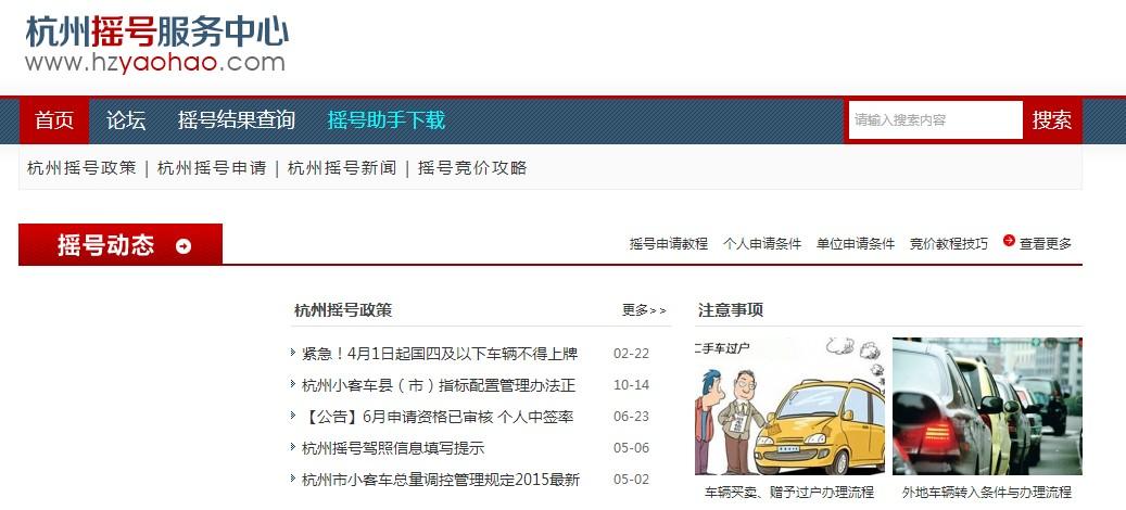 杭州车牌摇号结果查询的几种方法,涨知识了