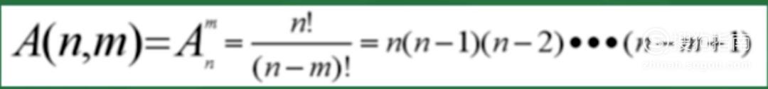 排列组合及基本公式如何计算
