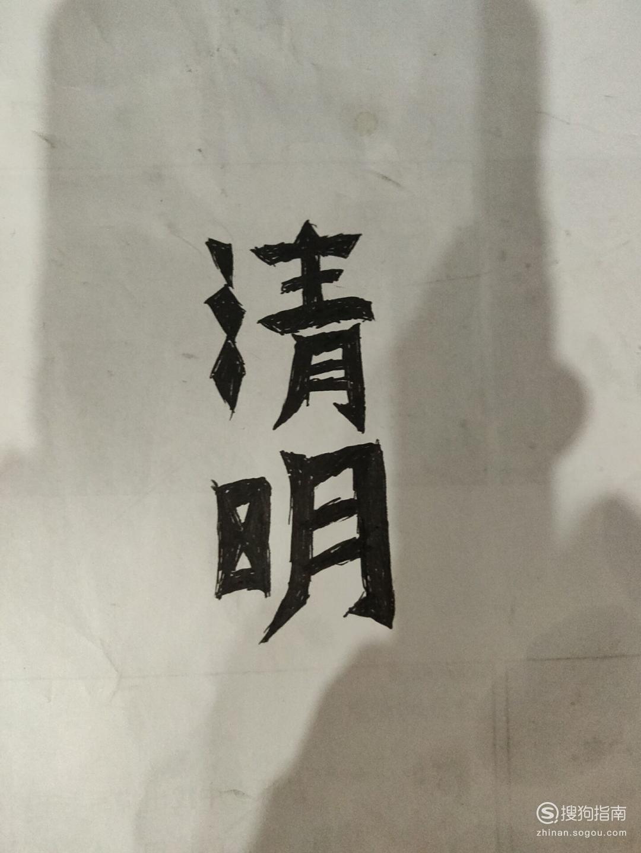 """怎么写""""清明""""两个字的艺术字体"""