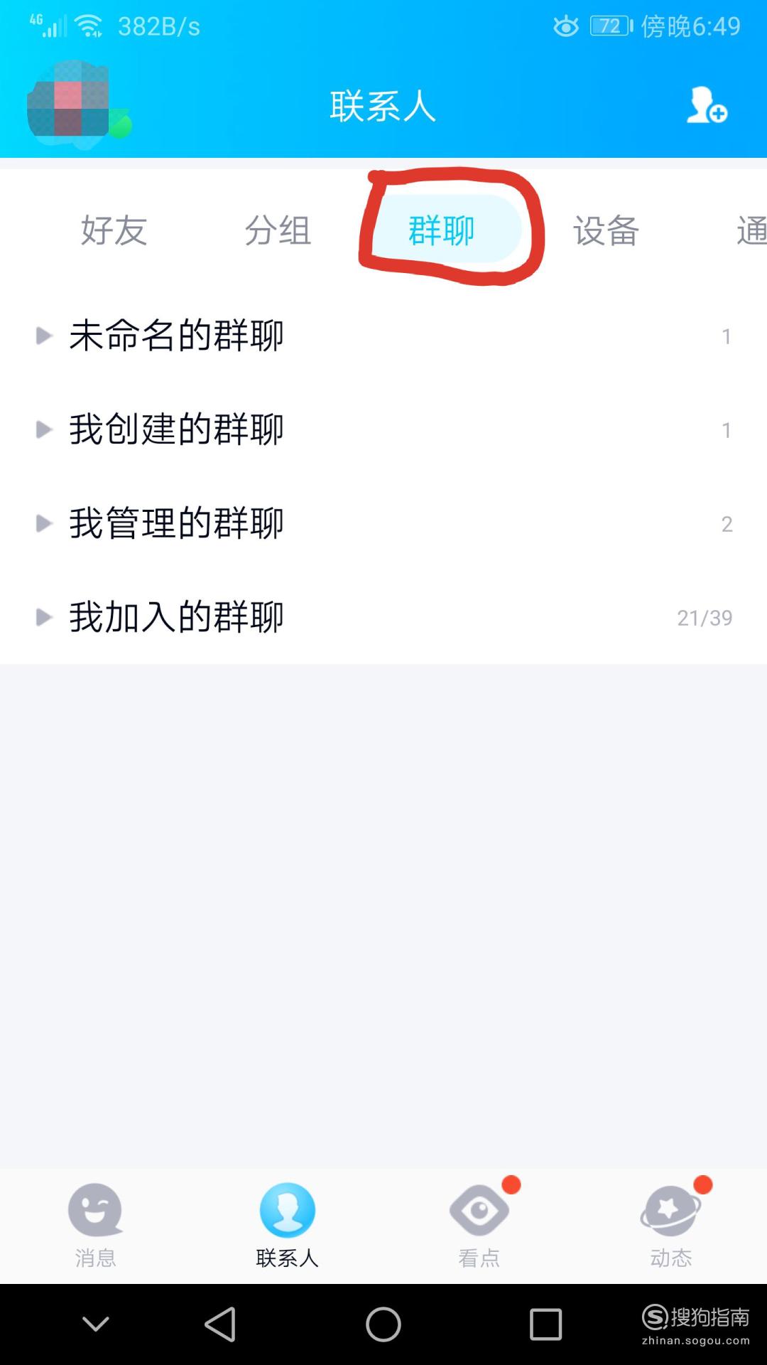 手机QQ怎么设置群禁言