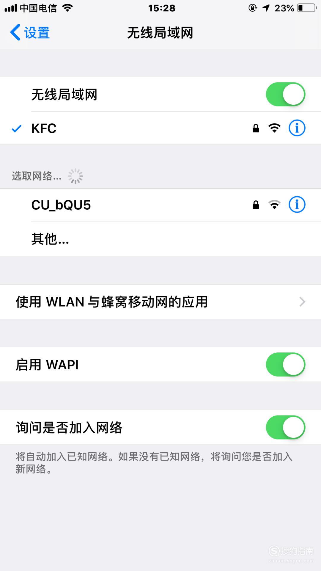 WiFi越用越卡- 教你用手机踢掉蹭网邻居