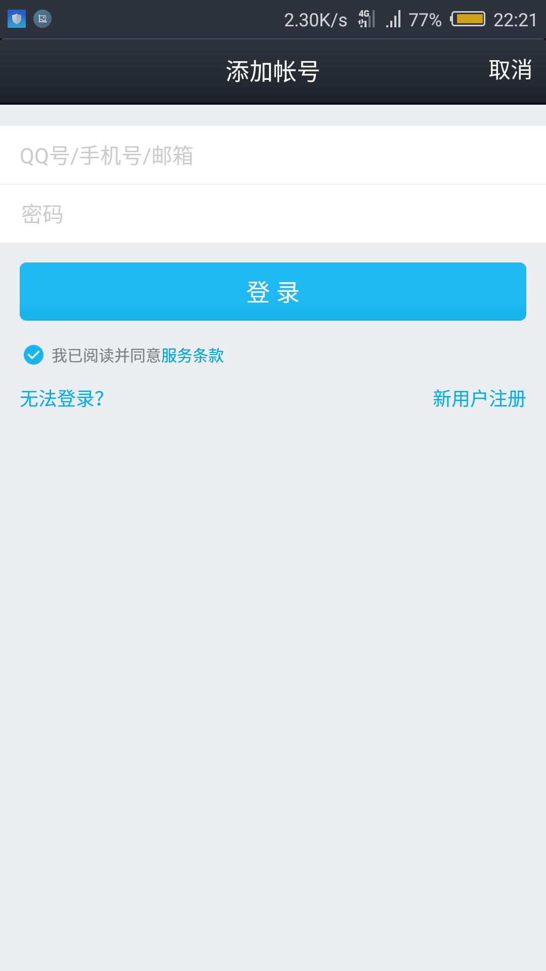 如何删除QQ个性的历史