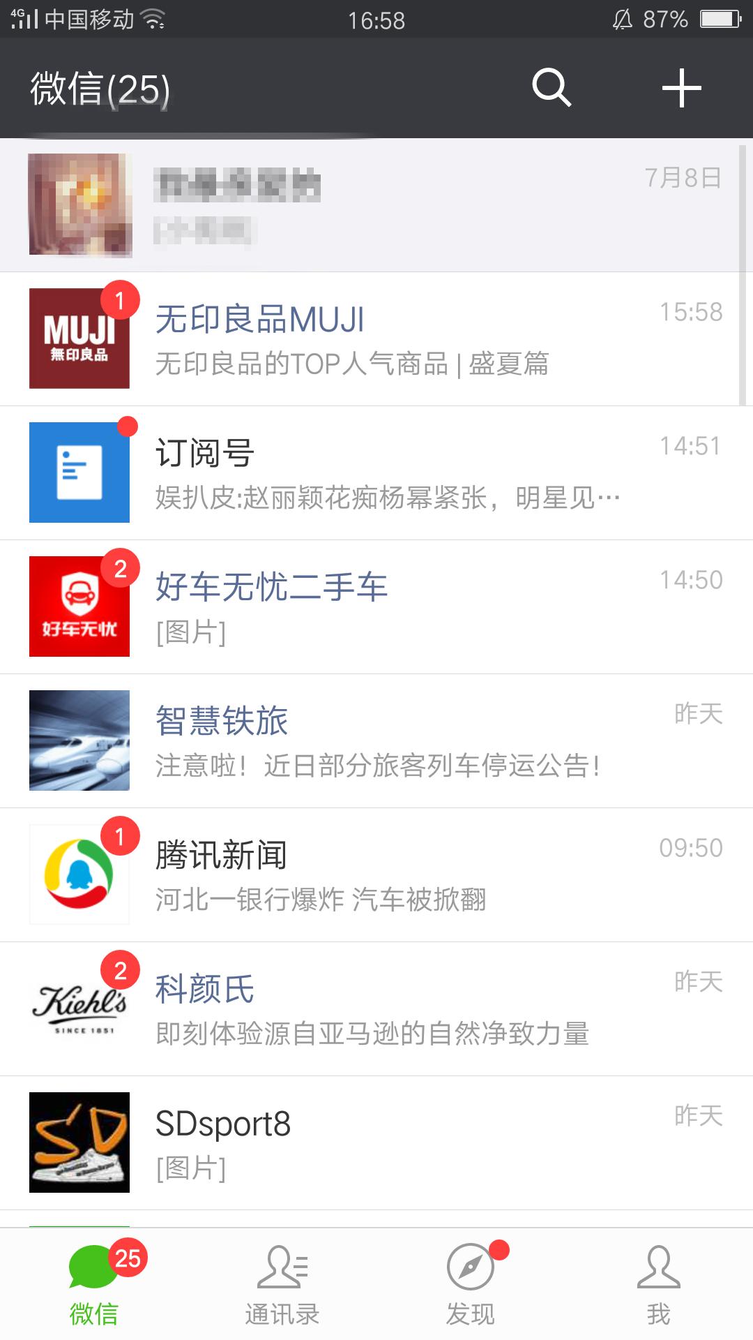 微信公众平台如何加入