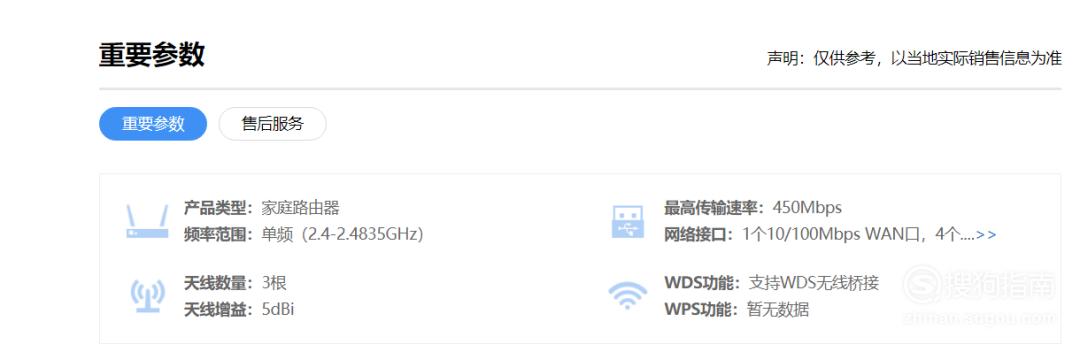 如何查看无线路由器频段是2.4G还是5G